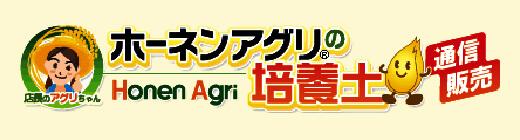 ホーネンアグリの培養土通信販売