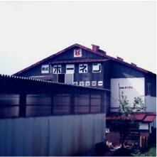 昭和50年代当時の本社