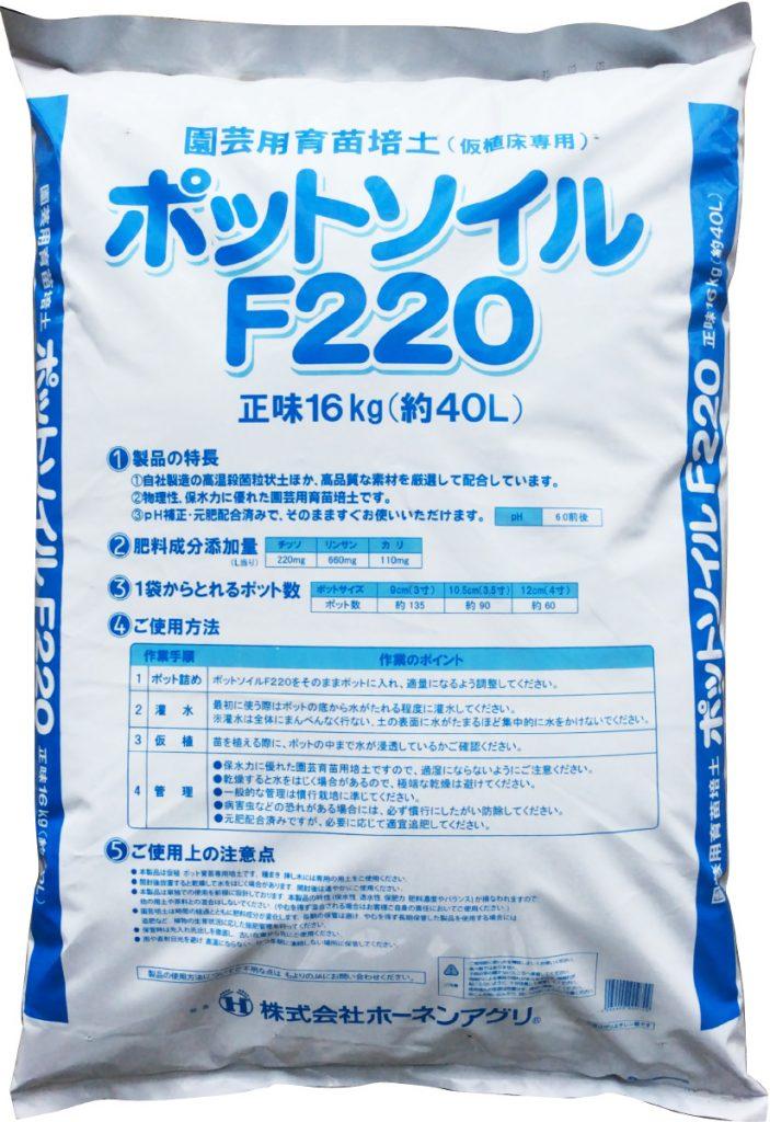 ポットソイルF220